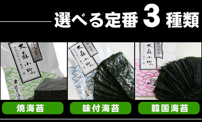 海苔3種類