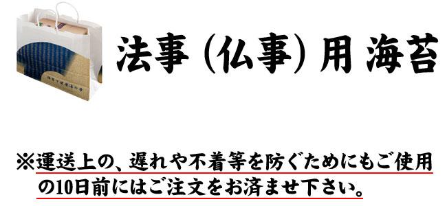 法事(仏事)用海苔